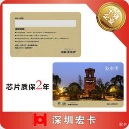 宏卡智能卡(图)|KTV会员卡|中山市会员卡