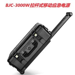 深圳博结成3000W便携式应急电源220V