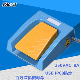 供应凯昆M5-U2508A防水带USB连接线塑料医用脚踏开关