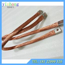 供应东莞银泓热卖缠绕型铜绞线软连接