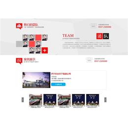 乐合天下网站建设公司(图)-济宁网站设计公司-济宁网站