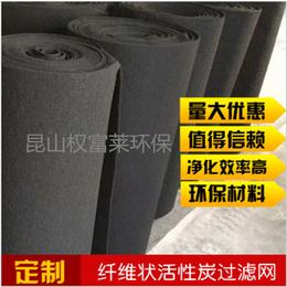 汽车喷漆房废气处理板式铝合金边框活性炭纤维棉