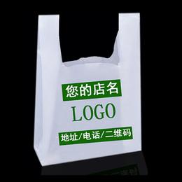 定做塑料袋印刷logo定制背心袋食品打包袋方便袋药房水果袋