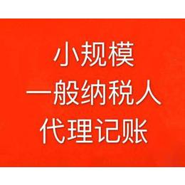 武汉一般纳税人代理记账 武汉一般纳税人免费申请