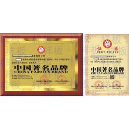 如何办理中国著名品牌证书