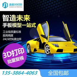 3D打印加工3D打印产品SLA激光快速成型东莞嘉诺3D打印