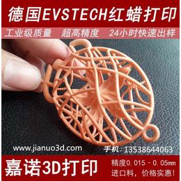 广州3D打印加工3D打印产品SLA激光快速成型东莞嘉诺3D