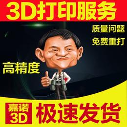 厂家特价供应3D打印加工SLA激光快速成型东莞嘉诺3D