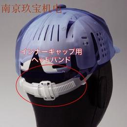 南京直销绿安全MIDORI  安全帽内胆  INC-100B