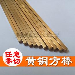 黄铜方棒 H59国标黄铜方棒 环保黄铜方棒 铜四方棒厂家