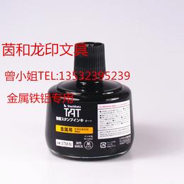 日本旗牌TAT印油STSM-3N 金属铁铝专用黑色印油正品