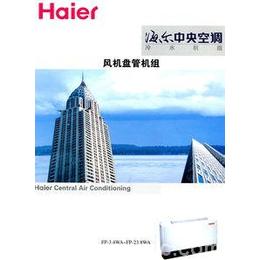 沈阳海尔空调总代理销售公司厂家办事处