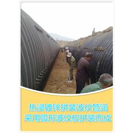 北京平谷厂家直销公路专用钢波纹管涵-金属波纹管_镀锌波纹钢板