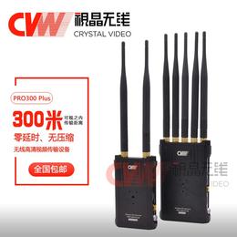 视晶无线PRO300 Plus无线视频传输万博manbetx官网登录