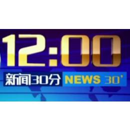 2019年中央电视台CCTV-新闻30分广告投放价格是多少