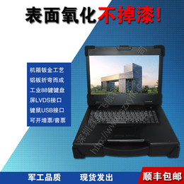15.6寸超薄便携式工业便携机机箱军工电脑外壳加固笔记本工控