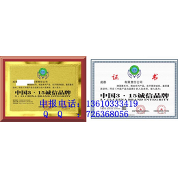 中国315诚信品牌证书哪里可以申请