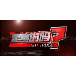 在中央电视台CCTV-2是真的吗栏目投放广告多少钱