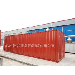 全新物流集装箱 30英尺物流箱 集装箱厂家定制