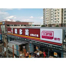 威海门头广告牌|兰天光电科技|定制门头广告牌