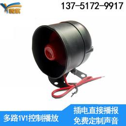 悦欣YX6300环卫洒水车专用语音提示器喇叭可自行换声音现货