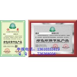 申请办理绿色环保节能产品证书要多少钱