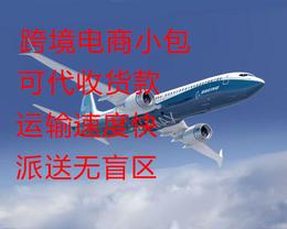 广州到台湾跨境电商小包