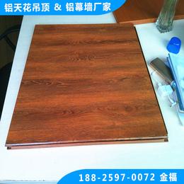 供应集成吊顶铝扣板 600X600木纹铝扣板