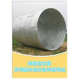 专业生产拼装波纹涵管_整装波纹管涵_镀锌波纹涵管