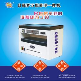 无需制版印菜单菜谱的小型数码印刷机