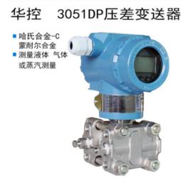 3051DP压力变送器差压流量电容式变送器高精度
