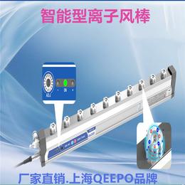 液晶面板生产线除静电离子风棒QP-S35AH