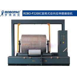 河源ROBOPAC经济型圆筒径向缠绕包装机厂家