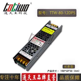 LED可控硅调光开关电源0-10V恒压12V80W调光
