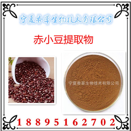 赤小豆提取物 香草生物直销 天然优质赤小豆粉 现货包邮缩略图