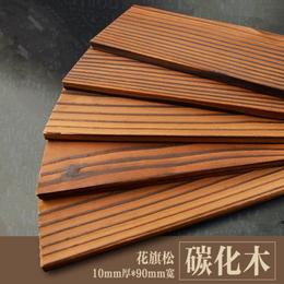 碳化木木板木板材木材防腐板装饰板材实木板防腐木实木