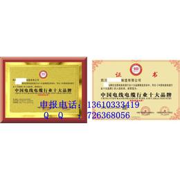 东莞市怎样申请中国行业十大品牌证书需要多久