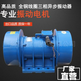 YZO-75-6振动电机 功率5.5千牛 宏达振动设备