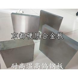 供应粉末冶金模具FF40钨钢板株式会社超硬合金