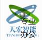 深圳市天宏智能科技有限公司