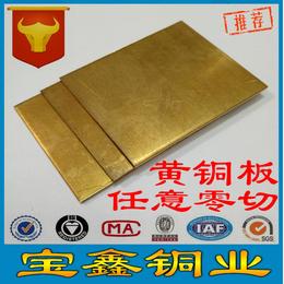 H59黄铜板 优质黄铜板 镜面黄铜板 薄铜板生产厂家