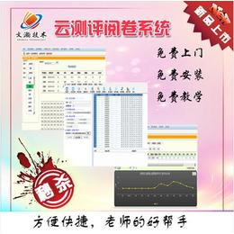 主观题阅卷系统  网络阅卷软件升级