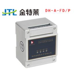 陕西电气火灾监控器厂家_【金特莱】_电气火灾监控器