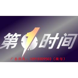 2018年CCTV-2财经频道   第一时间广告价格