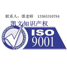 莱芜办理ISO9001认证流程