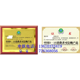 莆田市怎样申请中国315诚信品牌证书价格多少
