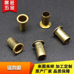 厂家批发铜空心鸡眼铆钉 铜镀镍鸡眼 环保耐用不裂边 生产厂家