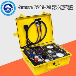 阿姆龙8211 潜水双人气盘  Amron 双人气体控制系统