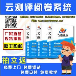 和田市网上阅卷系统测评  阅卷评分系统