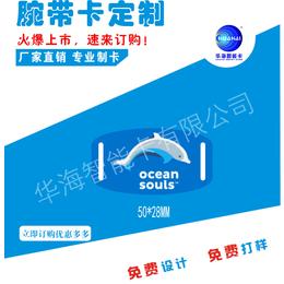 深圳 RFID手腕带 NFC织带卡 织唛手腕带